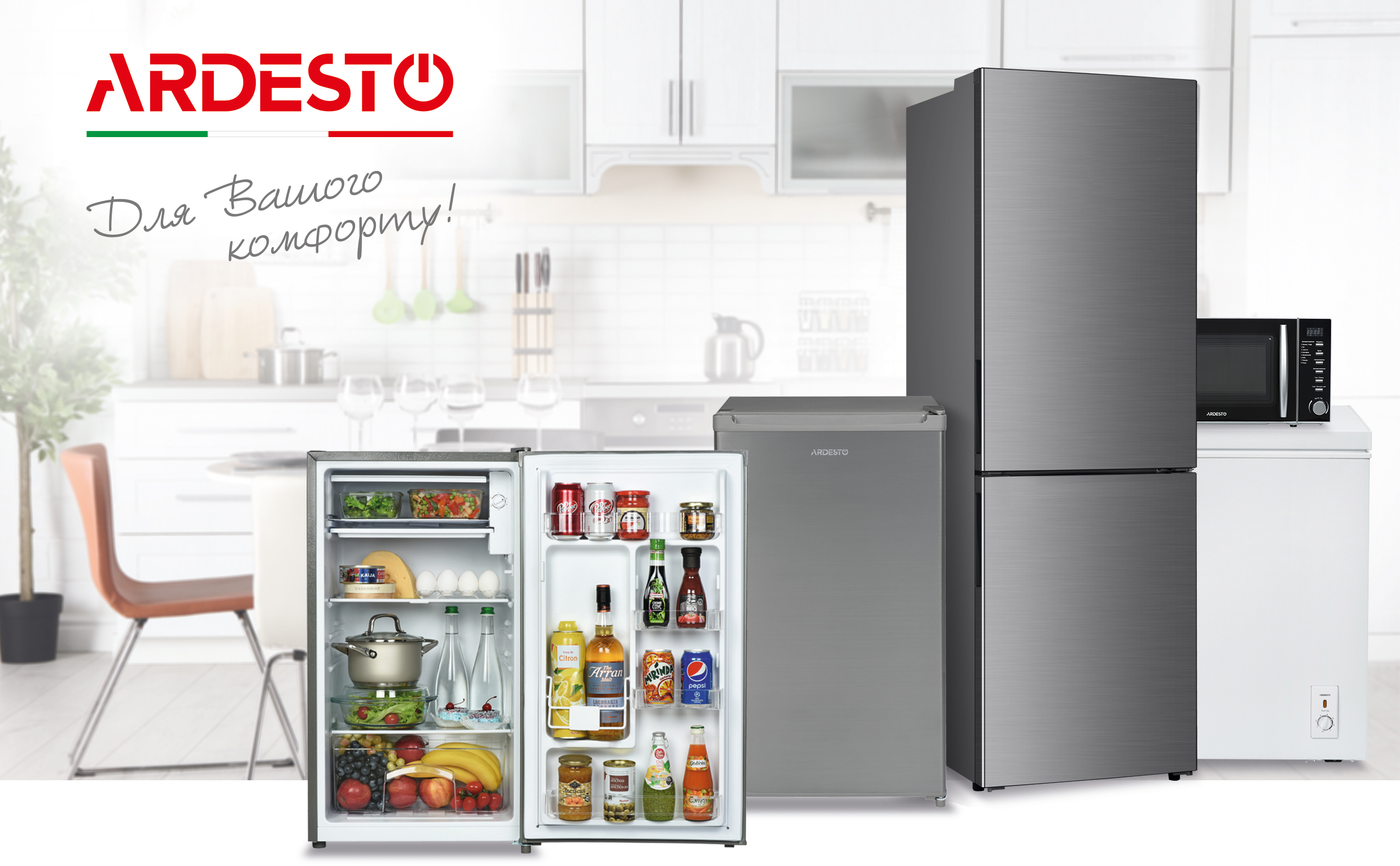 Ardesto refrigerators – a great addition to any interior
