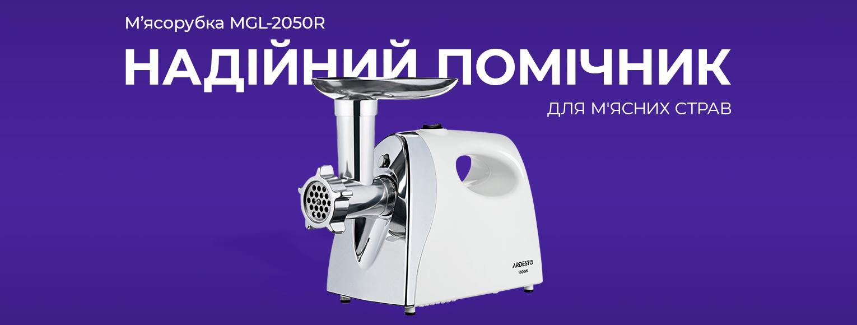 М'ясорубка Ardesto MGL-2050R