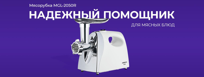 Мясорубка Ardesto MGL-2050R