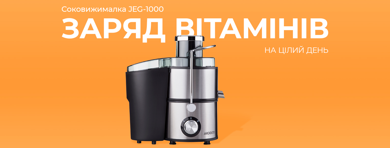 Соковижималка відцентрова Ardesto JEG-1000