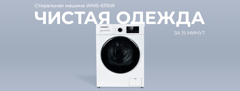 Стиральная машина Ardesto WMS-6115W Black Mars