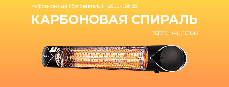 Инфракрасный обогреватель Ardesto IH-2500-CBN2B