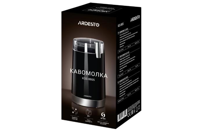 Кавомолка Ardesto KCG-8805