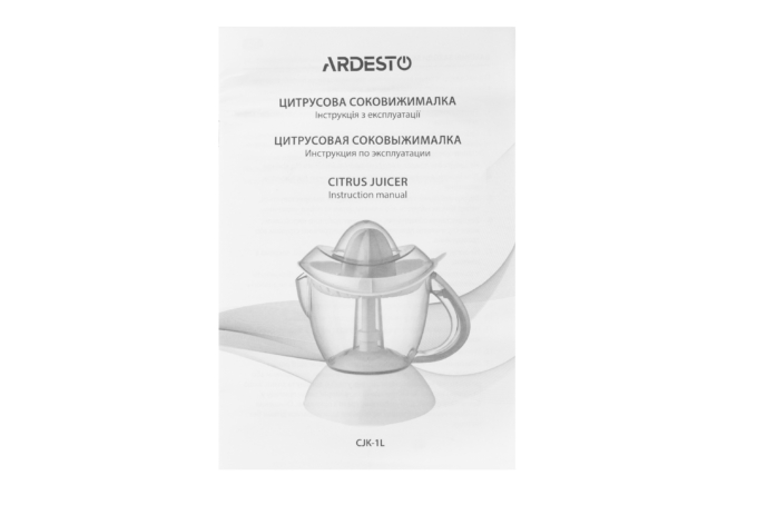 Соковижималка для цитрусових Ardesto CJK-1L