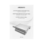 Электрогриль Ardesto GK-STC20